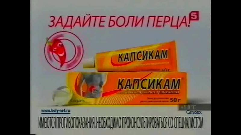 Рекламный блок и анонс Моя родная ирония судьбы (5 канал, 31.12.2017)