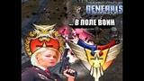ЗАЧЕМ НУЖЕН ТИМЕЙТ?! [Generals Zero Hour] TOP REPLAY