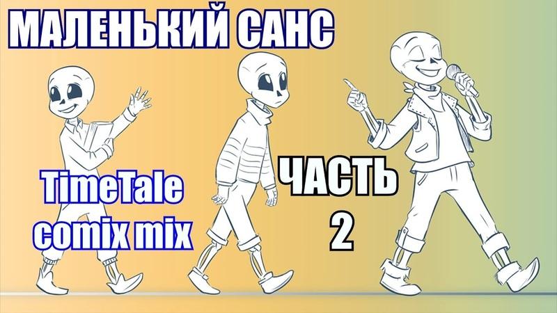 Маленький Санс часть 2 [TimeTale] (undertale comic mix dub)