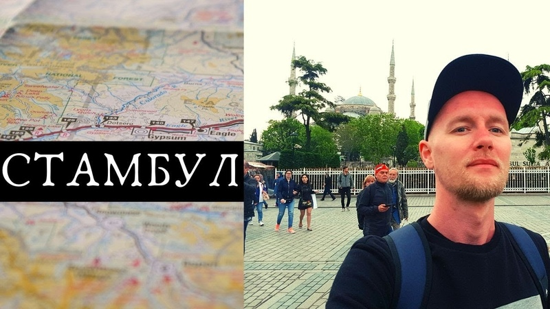 Стамбул Турция 1й день Май2019 Голубая мечеть Цистерна Базилика Сулеймание Галатская башня