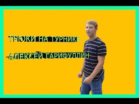 ТРЮКИ НА ТУРНИКЕ ОТ АЛЕКСЕЯ ГАРИФУЛЛИНА