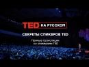 ПРЯМАЯ ТРАНСЛЯЦИЯ СЕКРЕТЫ СПИКЕРОВ TED начало в 19 30