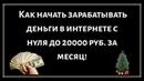Как заработать деньги в интернете с нуля до 20000 руб. за месяц.