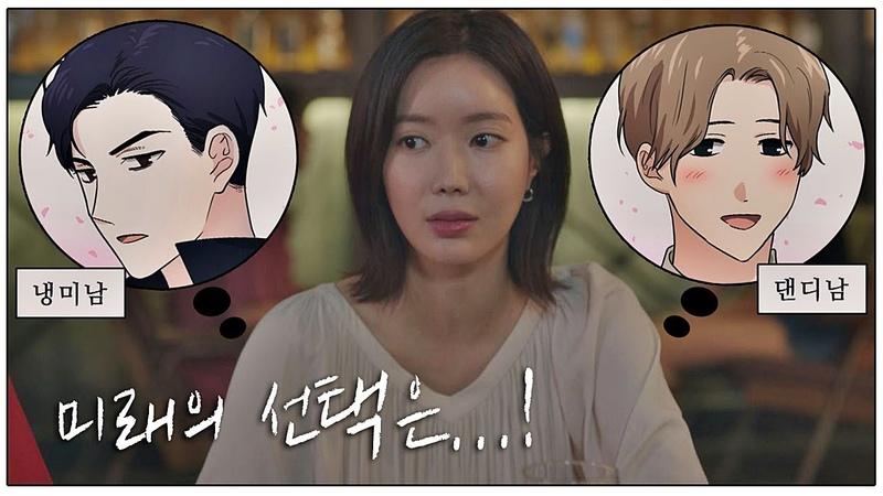 냉미남(차은우(Cha eun woo)) vs 댄디남(곽동연) 중 임수향(Lim soo hyang)의 선택은 내 아이디는 강45