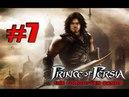 Прохождение Prince of Persia The Forgotten Sands 7