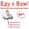 "Служба доставки ""Еду к Вам"""