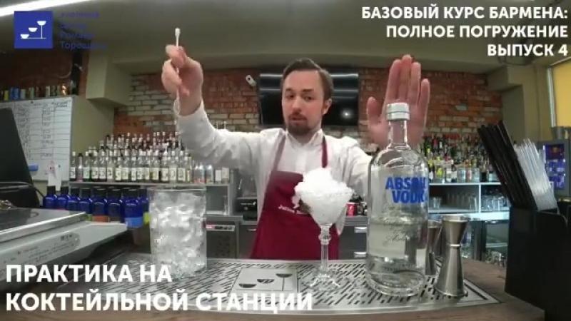 Базовый курс бармена в Учебном центре Романа Торощина