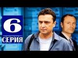 Лекарство против страха 6 серия (21.05.2013) Мелодрама сериал