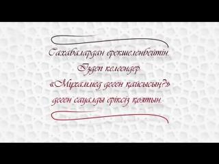 елшілердің мөрі МУХАММЕД пайғамбарымыз (с а с)