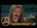 06. Игорь Николаев и Наташа Королева. Дельфин и Русалка (1992)