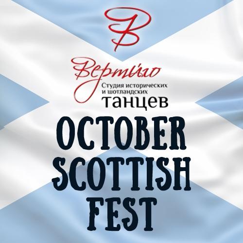 Афиша Самара October Scottish Fest