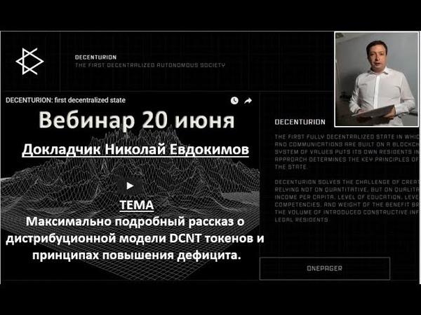 Николай Евдокимов Decenturion 20 06 Дистрибуционная модель DCNT токенов.