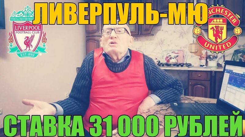 ШОК! СТАВКА 31 000 РУБЛЕЙ НА МАТЧ ЛИВЕРПУЛЬ-МАНЧЕСТЕР ЮНАЙТЕД | ПРОГНОЗ ДЕДА ФУТБОЛА | АПЛ |