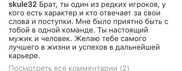 Шкулетич попрощался с Самедовым