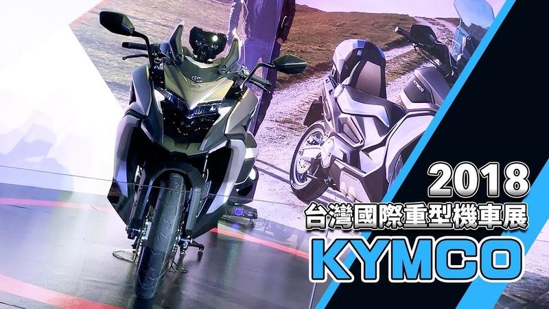 [IN新聞] KYMCO CV2 Xciting S 400 - 2018 台灣國際重車展場報
