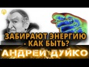 Если у вас забирают энергию из 1 чакры Как быть - рекомендации Андрея Дуйко