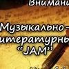Конкурс стихов на Международном дне грамотности!