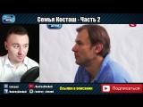 CheAnD TV - Андрей Чехменок Неправильное воспитание самого СИЛЬНОГО ребёнка
