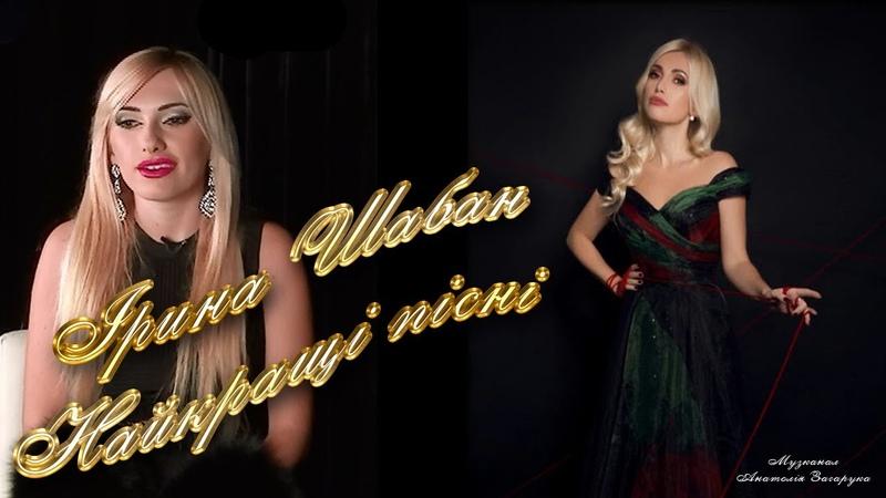 Ірина Шабан - збірка найкращих пісень.