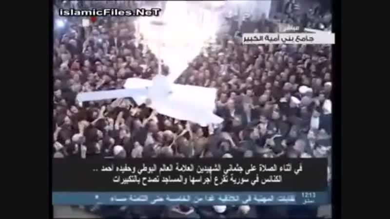 Похороны Рамазана аль-Бути. Шахид.