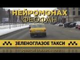#ЗеленоглазоеТакси Нейромонах Феофан