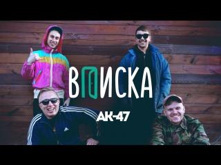 Вписка с АК-47 в Берёзе: Азино, биф Вити с Big Russian Boss, дисс на Дудя (ВК версия)