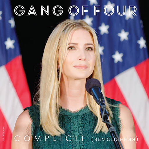 Gang Of Four альбом Complicit