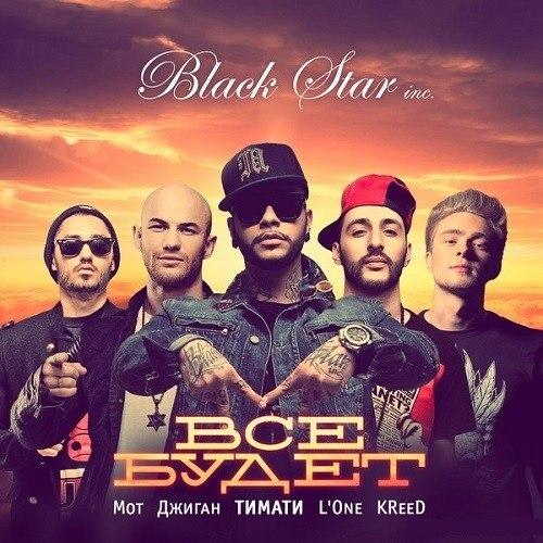 Black Star (Тимати, L'One, Джиган, Мот, KReeD) - Всё будет [2013]