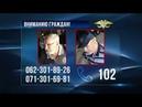 В ДНР объявили в розыск двух мужчин в связи с убийством Захарченко