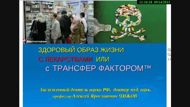 ЗОЖ с Лекарствами или с ТРАНСФЕР ФАКТОРОМ. Чижов А.Я. 14/09/13