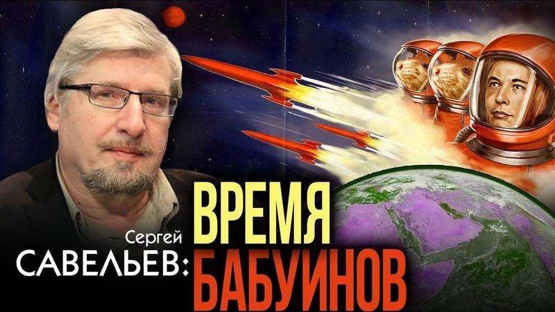 Сергей Савельев. Имитация прогресса. Почему элита живёт одним днём