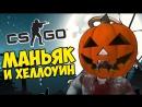ХЕЛЛОУИН И НЕУЛОВИМЫЙ МИХАКЕР - CS-GO Прятки Маньяк КС ГО
