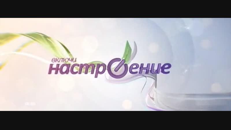 24.12.2018-Настроение.(Дата-24.12.2018г.,0600мск.Источник-ТВ-Центр)