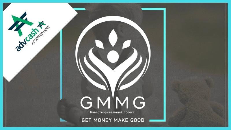 Как пополнить кабинет GMMG через Advanced Cash