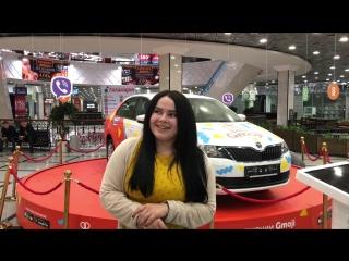 Skoda: интервью с победительницей
