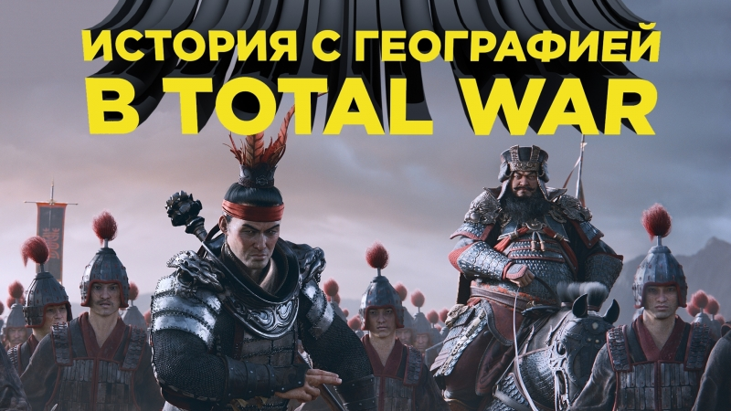 Total War обзор сеттингов