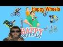 Давайте поугараем Happy Wheels №1