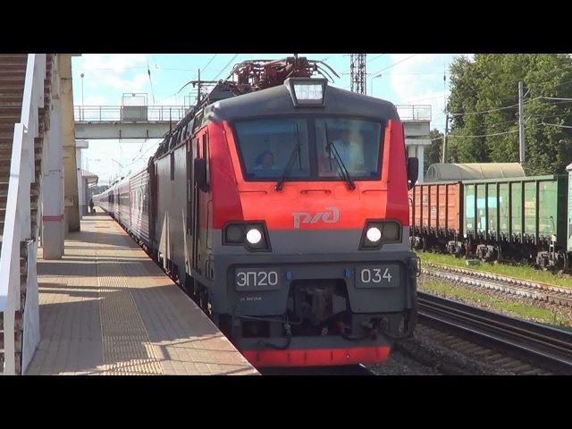 Электровоз ЭП20-034 с фирменным поездом №30 Москва - Новороссийск