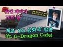 [덕템리뷰] YG 공화국 물가는 얼마? …제주 신화월드 '지드래곤(G-dragon) 카페' 탐방