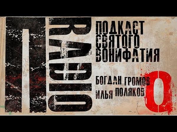 Пradio 000 Алхимия жратвы Громов Поляков Эфир от 21 03 18