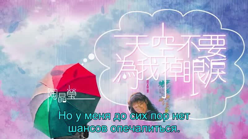 陶晶瑩_Matilda_Tao【天空不要為我掉眼淚】A