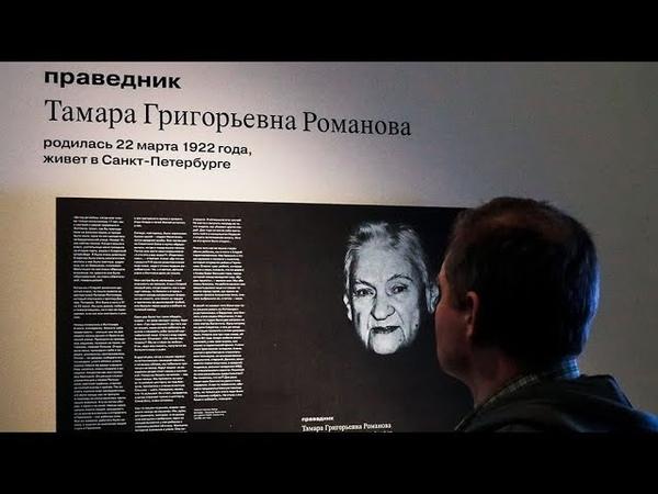 «Спасители»: как Праведники народов мира под угрозой расправы укрывали евреев от нацистов