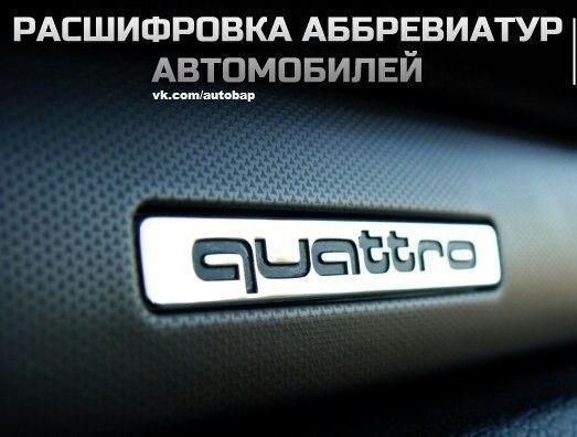 Расшифровка автомобильных аббревиатур. • 4motion - Полный привод через многодисковую муфту Халдекс (на...