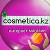 Интернет-магазин косметики в Казахстане