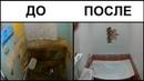 Частичный ремонт квартиры Ванная, туалет, зал, кухня, коридор до и после город Циалковский