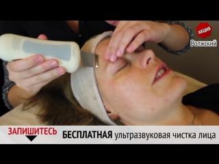 Чистка Лица Волжском