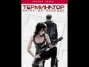 Терминатор: Битва за будущее 1й-сезон (фантастика, боевик, триллер, драма)