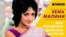 Хема Малини — Индийские актрисы