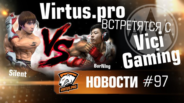 Virtus.pro, Team Empire, Айрат «Silent» Газиев, Артем «Fng» Баршак, Александр «XBOCT» Дашкевич
