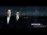 Саундтрек из сериала В поле зрения / Подозреваемый / Person Of Interest [HD]